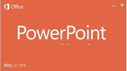パワーポイント.png